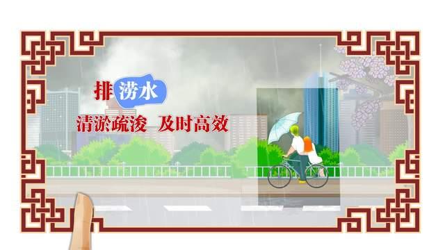 美丽浙江 五水共治