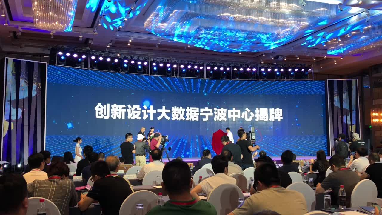 """来源:浙江在线 发布时间:2018-05-24 10:17:09 5月24日上午,以""""创新设计引领高质量发展""""为主题的2018宁波国际工业设计周在宁波启幕,来自政府、企业、设计机构的各路大咖开启""""头脑风暴"""",共同探讨中国工业设计的前行之路。"""