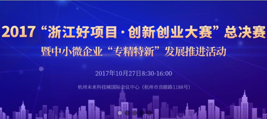 """直播丨2017年""""浙江好项目·创新创业大赛""""总决赛"""