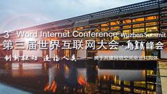 第三届互联网大会