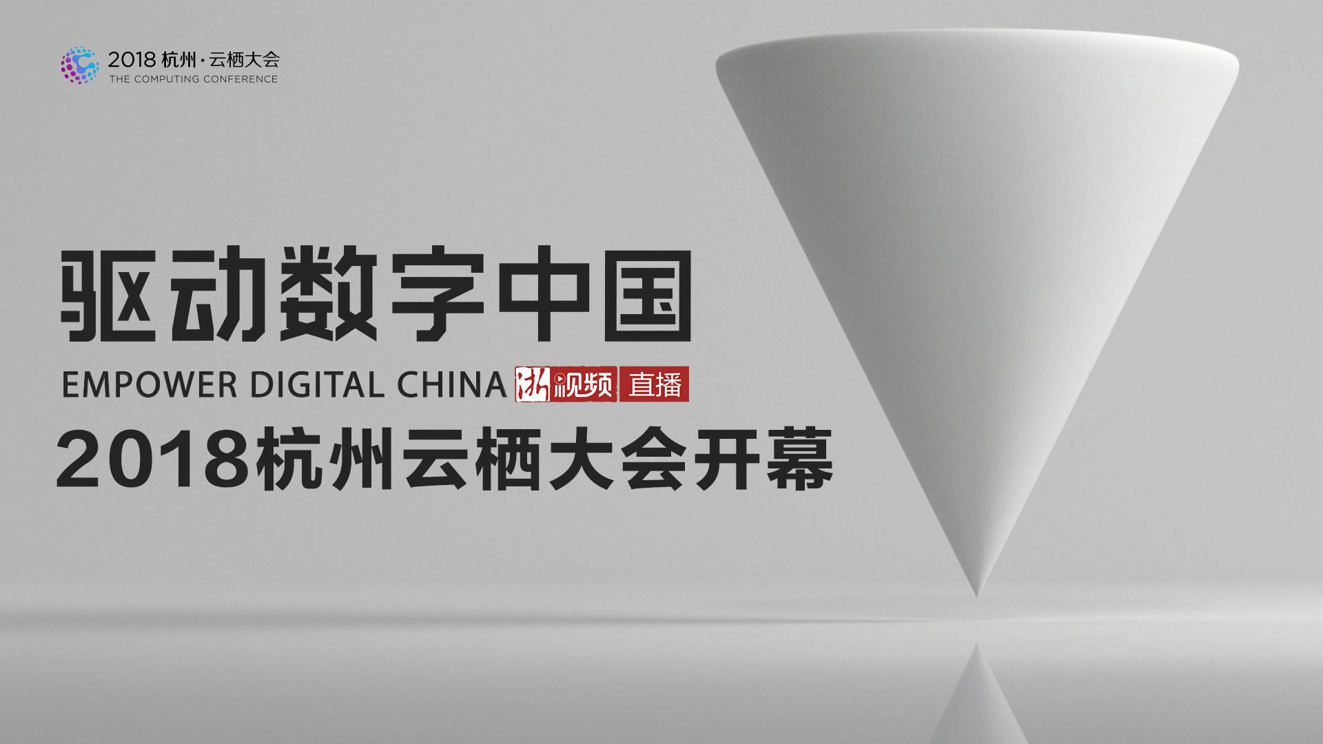 直播回放丨驱动数字中国——2018杭州云栖大会开幕