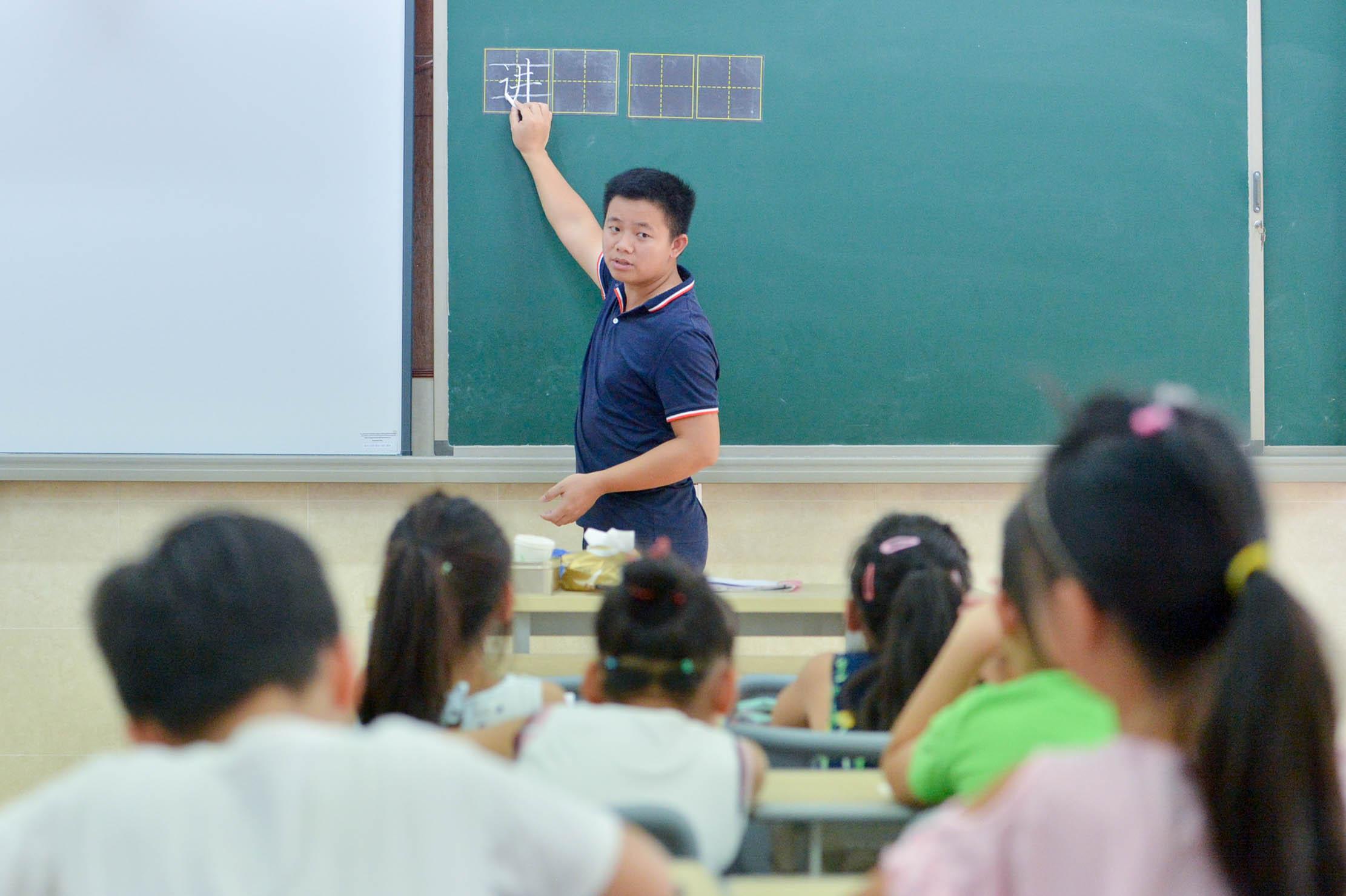 小学帅老师免费开课教书法