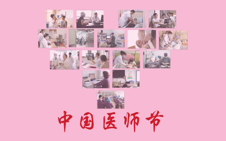 """首个""""中国医师节"""",一起来听听他们的心声"""