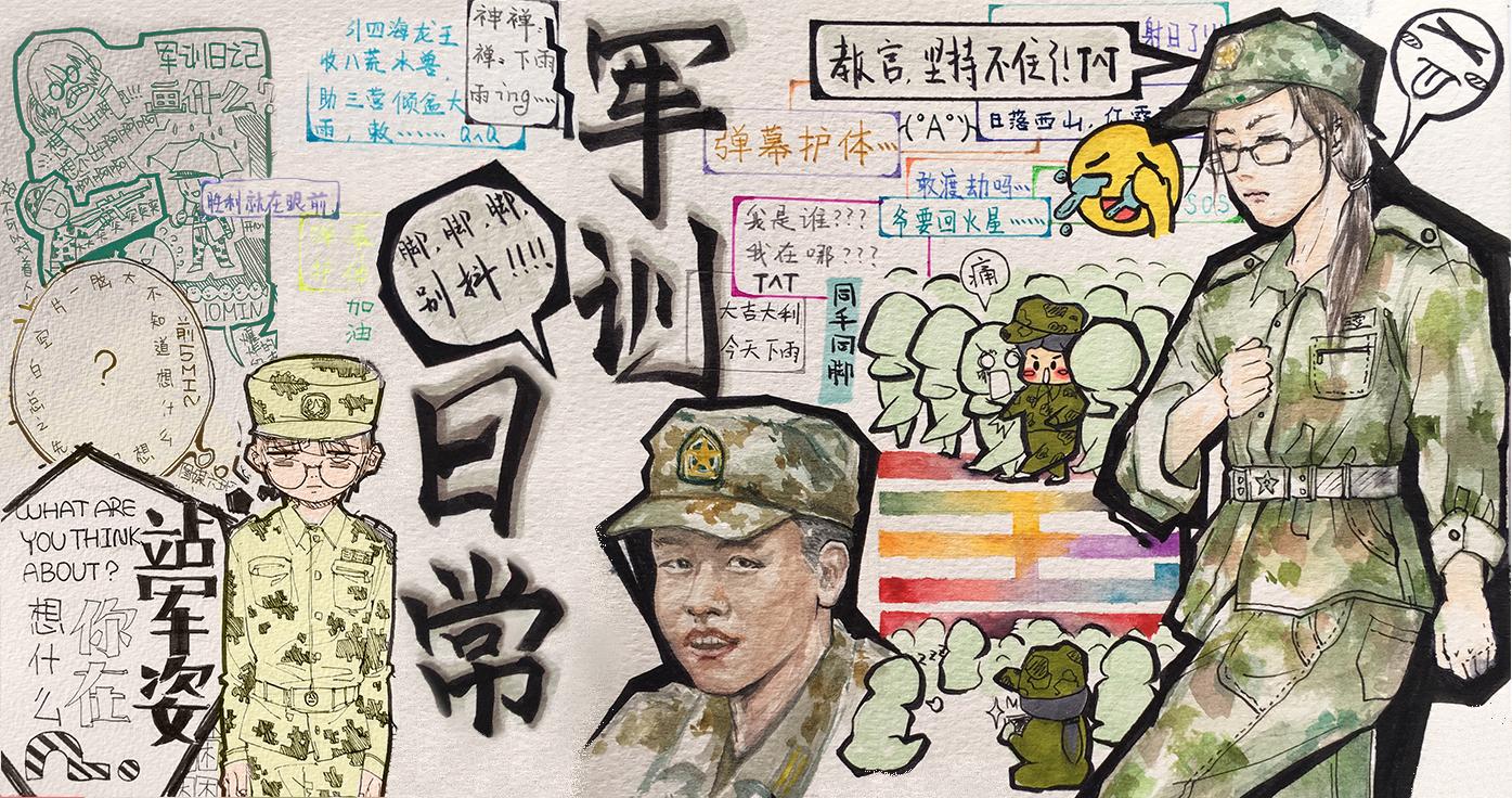 """美院""""00""""后新生手绘军训日记 看看站军姿的时候他们都在想什么?"""