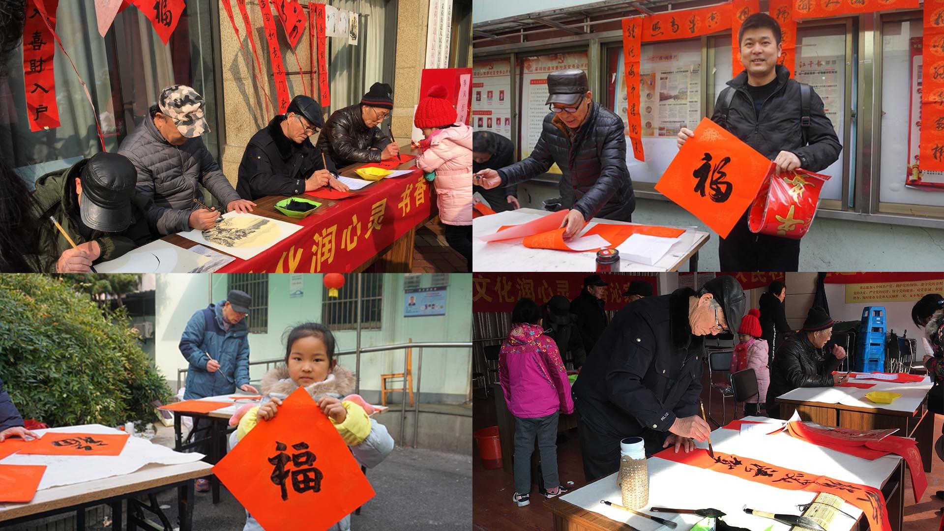 杭州五社区为居民书写新春祝福