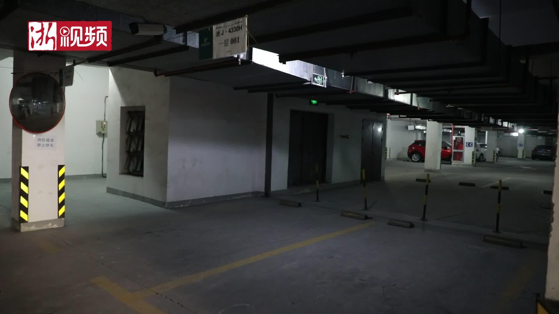 安全通道被占 残疾人车位被卖 杭州一小区地下车库乱象
