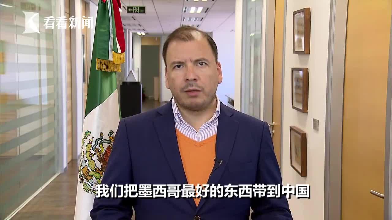 外交官打call进博会④:将带来墨西哥最好的东西