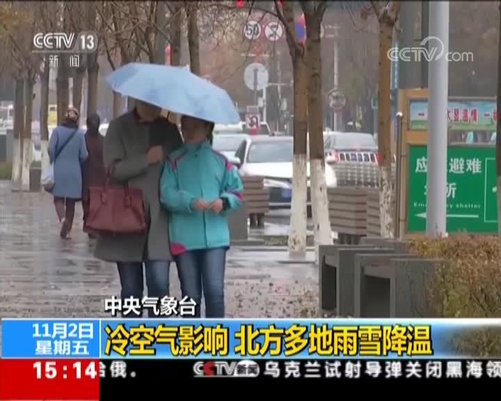中央扛责_中央气象台 冷空气影响 北方多地雨雪降温