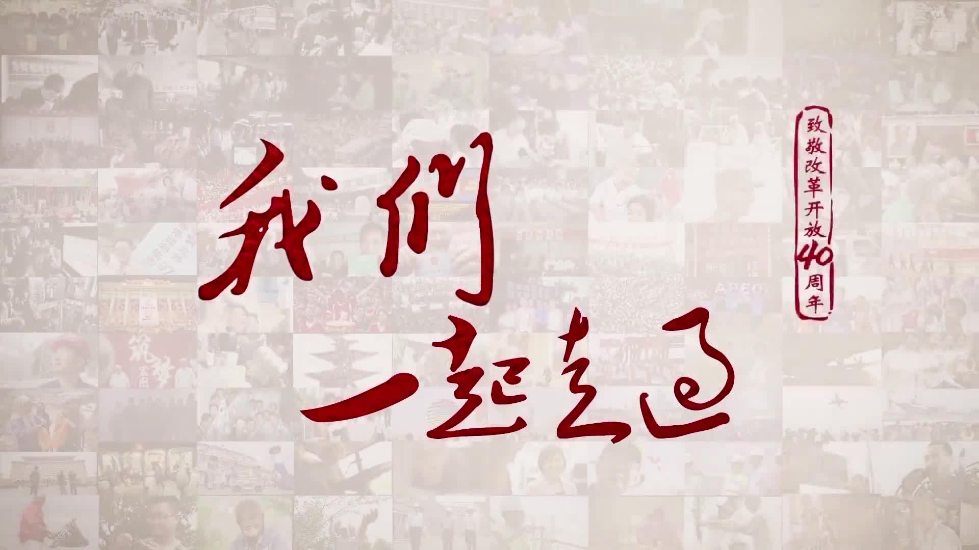 《我们一起走过——致敬改革开放40周年》第十一、十二集