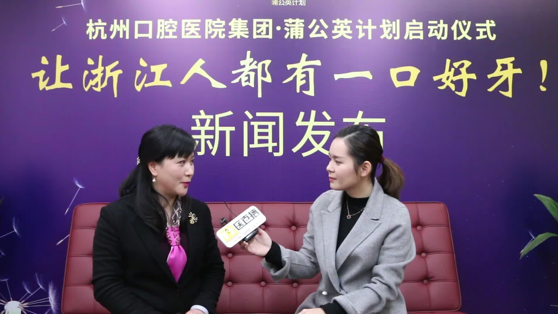 杭州口腔医院集团副院长林海燕图片