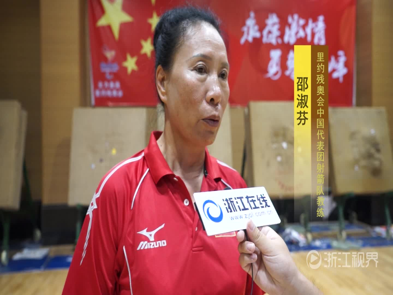 里约残奥会中国射箭队明天启程前往里约 有望夺牌