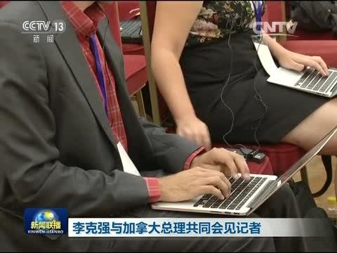 李克强与加拿大总理共同会见记者