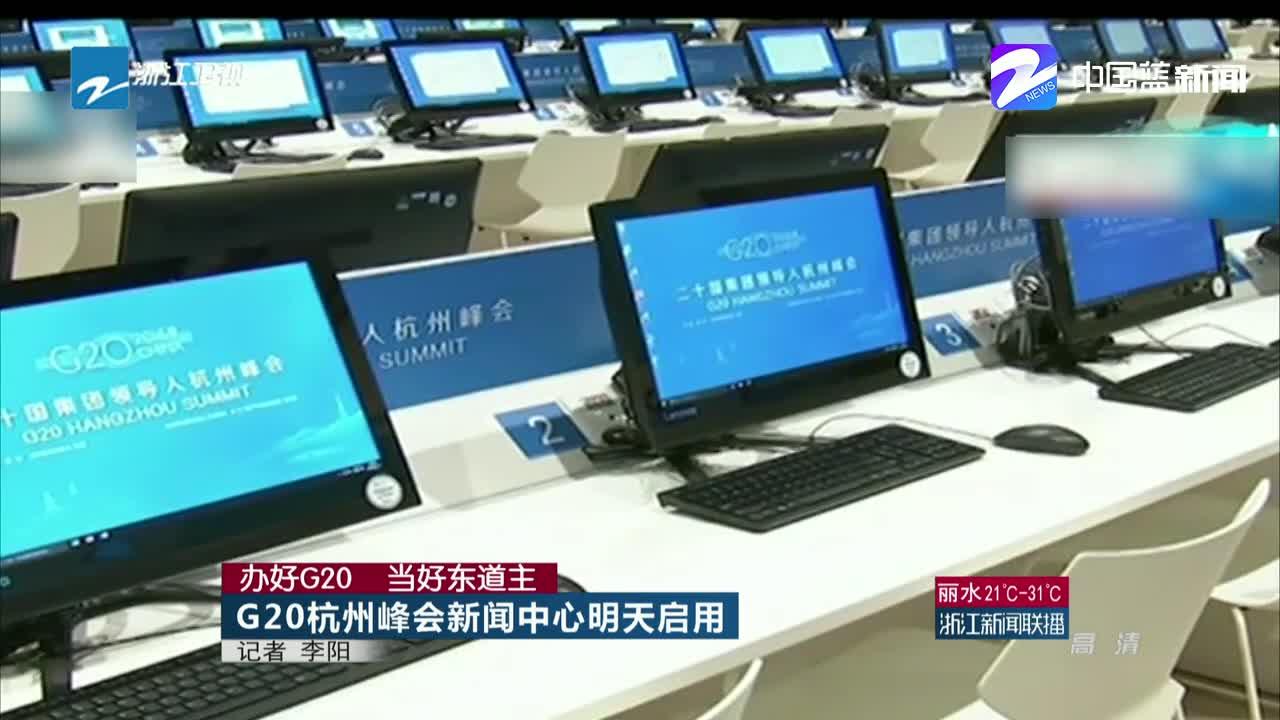 G20杭州峰会新闻中心明天启用