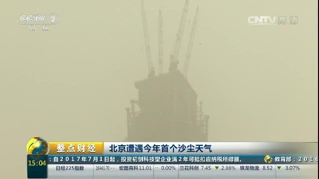 北京遭遇今年首个沙尘天气