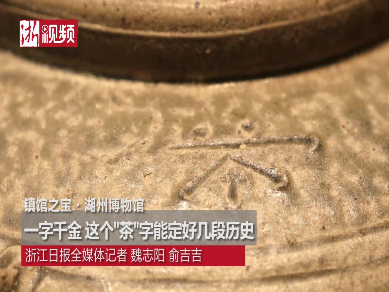 """镇馆之宝·湖州博物馆 一字千金 这个""""茶""""字能定好几段历史"""