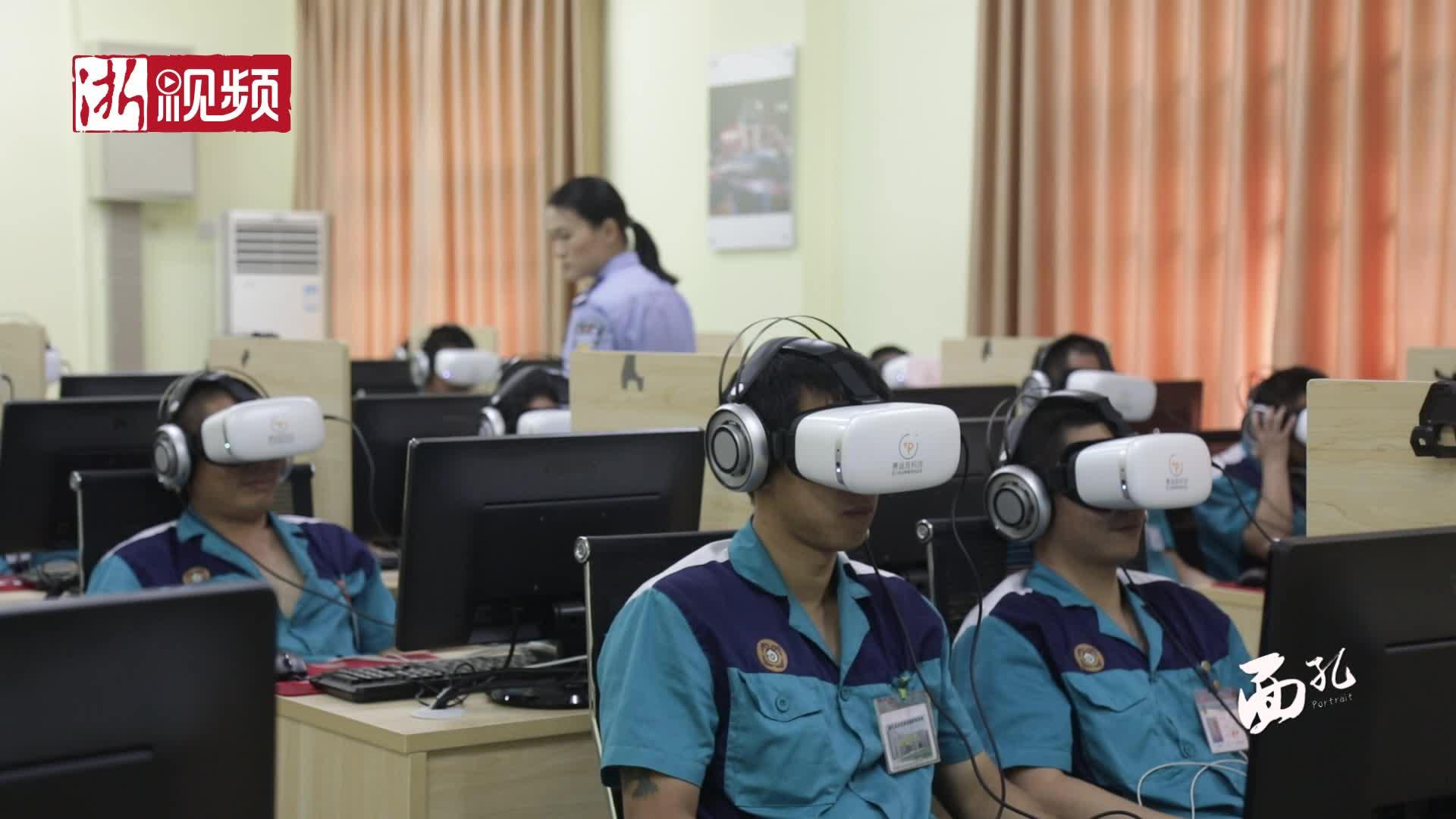 杭州戒毒所用上VR高科技
