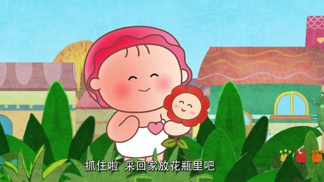 可可小爱-公益环保系列-第23集《花儿也有家 爱它不采它》