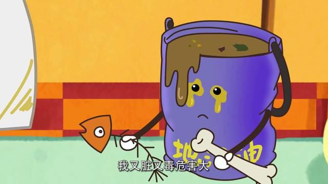 可可小爱-健康医疗系列-第2集《地沟油危害大 餐饮市场远离它》