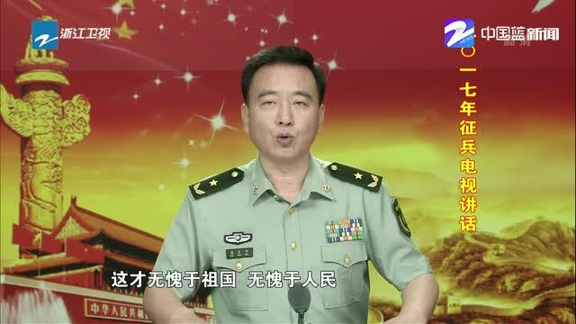 浙江省军区冯文平司令员发表2017年征兵电视讲话