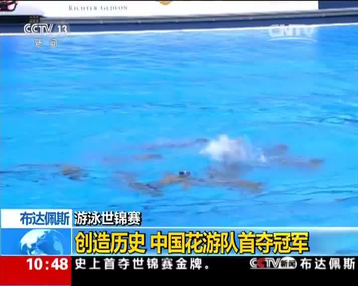 游泳世锦赛:创造历史 中国花游队首夺冠军