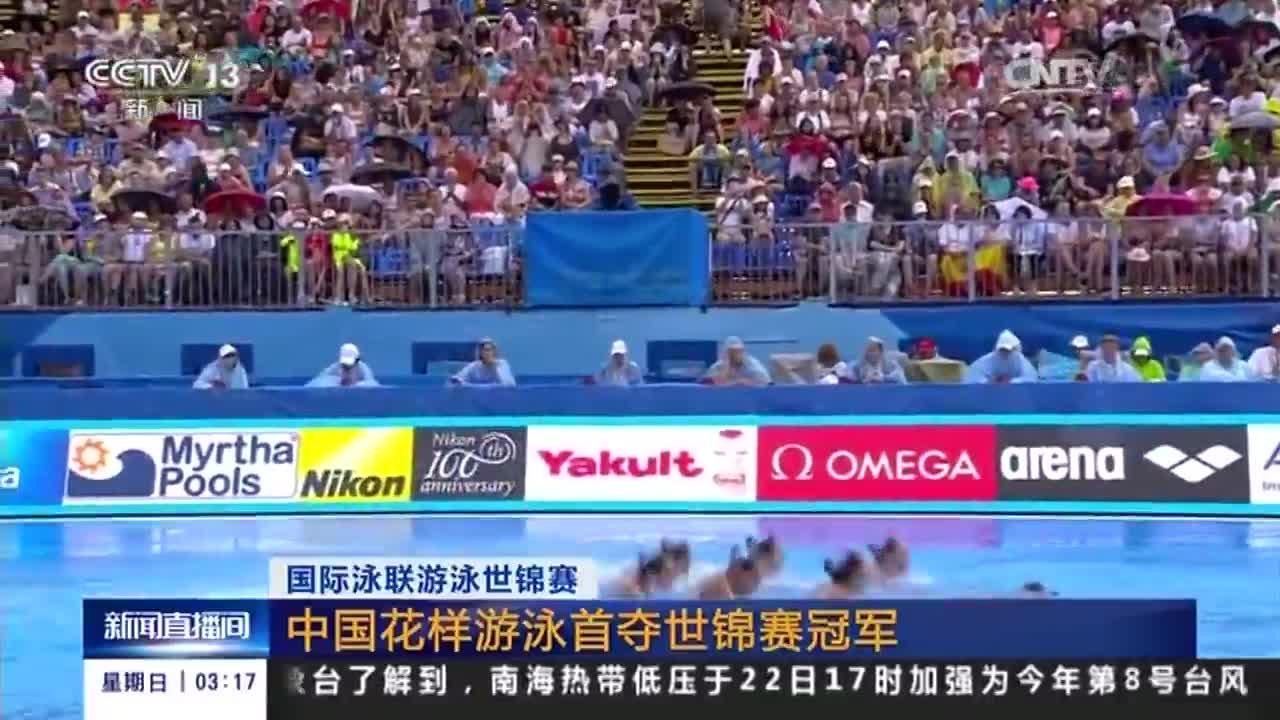 国际泳联游泳世锦赛 中国花样游泳首夺世锦赛冠军