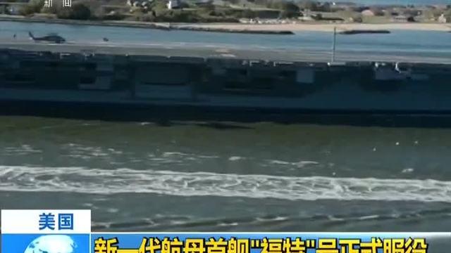 """新一代航母首舰""""福特""""号正式服役"""