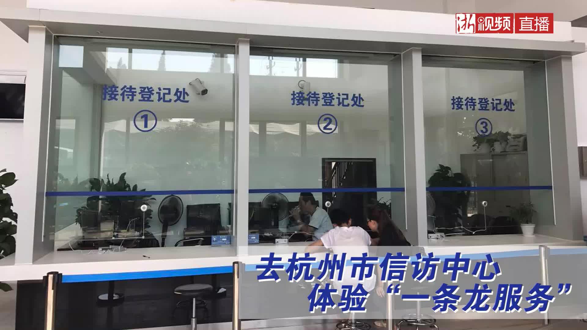 """直播回放丨去杭州市信访中心 体验""""一条龙服务"""""""
