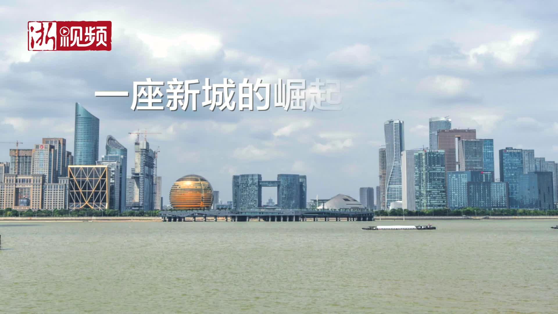 来自钱江新城的报告
