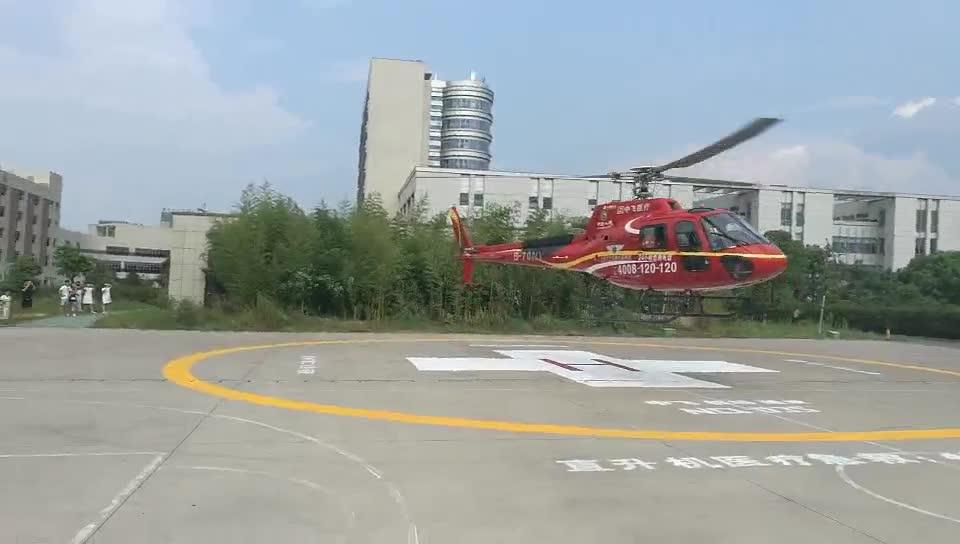 衢州市第一例直升机急救转运