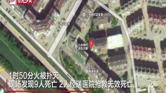 玉环民房凌晨起火已造成11人死亡
