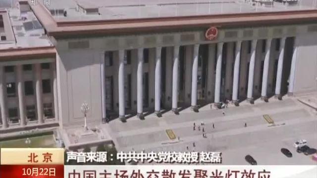 聚焦十九大·专家解读:中国的大国外交彰显哪些理念