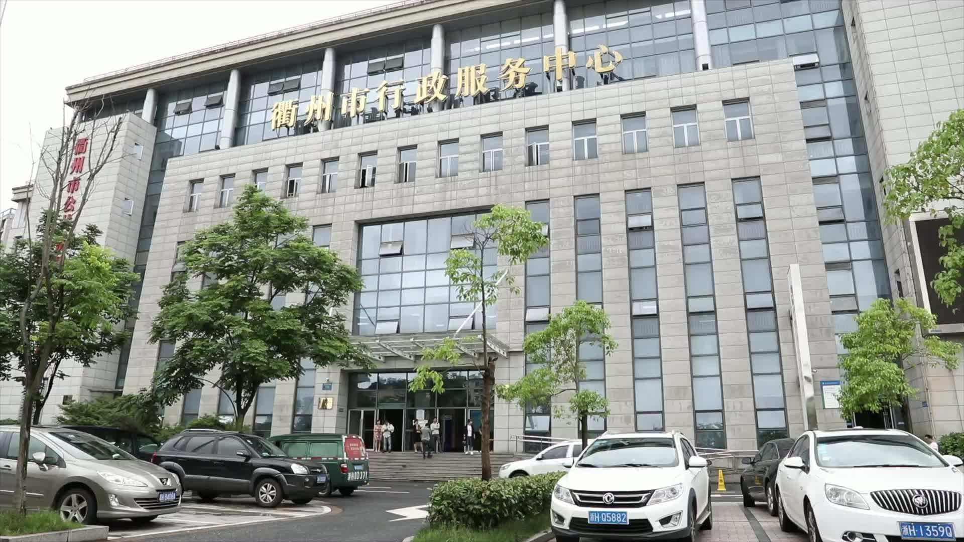 """衢州市行政服务中心学习贯彻十九大精神 在""""最多跑一次""""的道路上持续领先"""