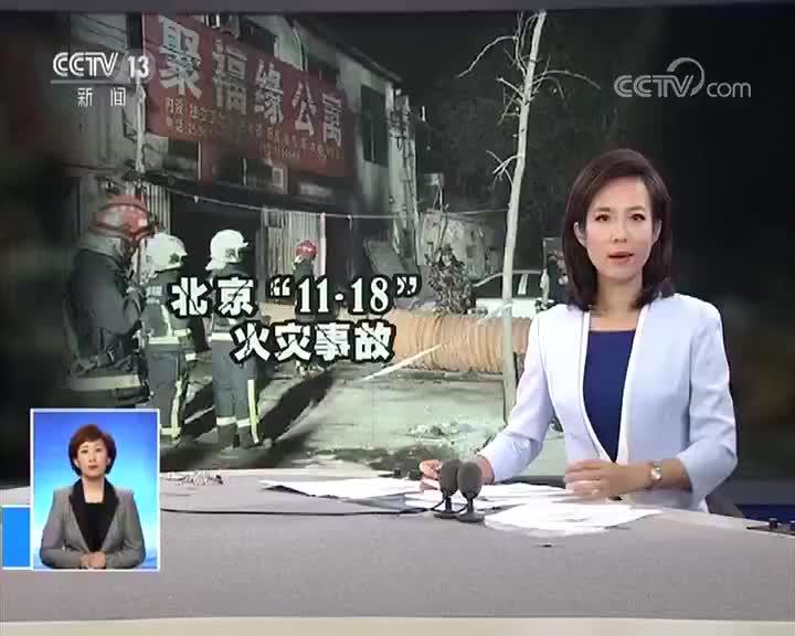 """北京""""11·18""""火灾事故通报 起火建筑为""""多合一""""建筑"""