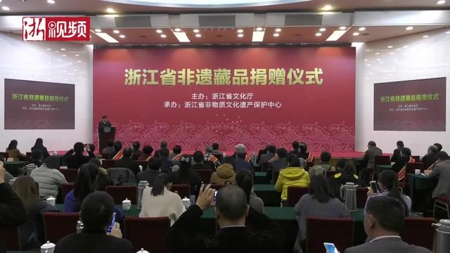 匠人之心 杭州举行浙江省非遗藏品捐赠仪式