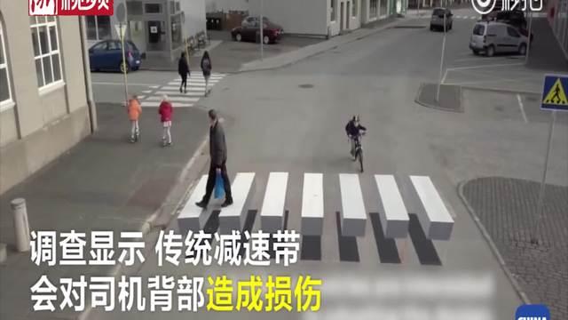 遇上3D人行道,老司机们还快得了吗?