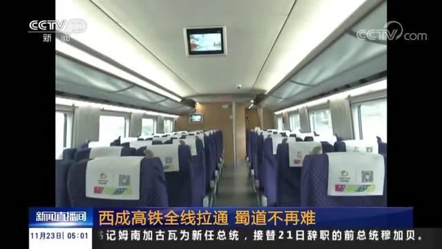西成高铁全线拉通 昔日蜀道不再难