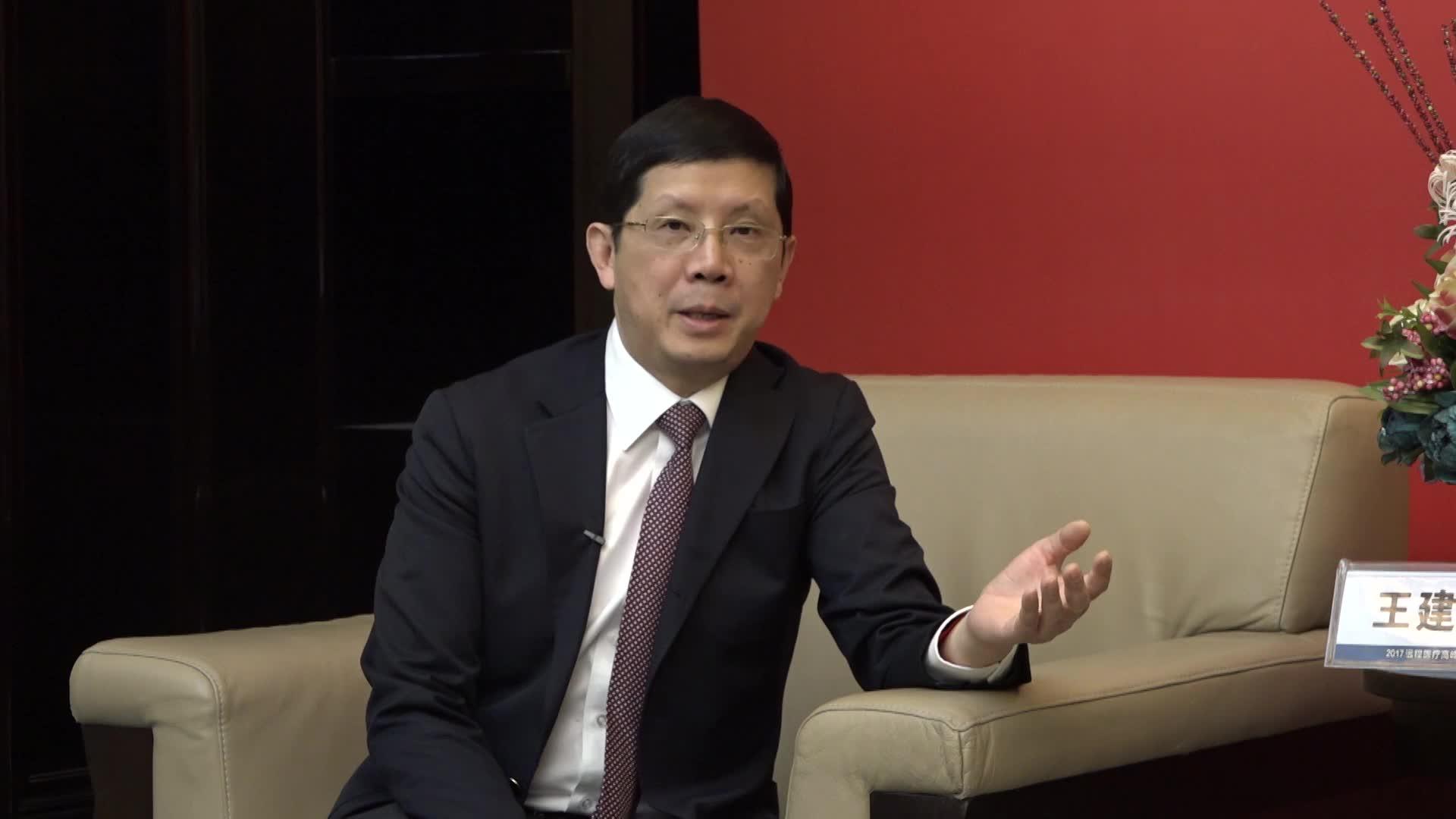 2017远程医疗高峰论坛新闻访谈之王建安