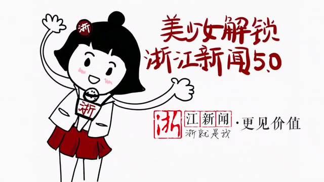 浙江新闻5.0即将升级 众多精彩等你开启!