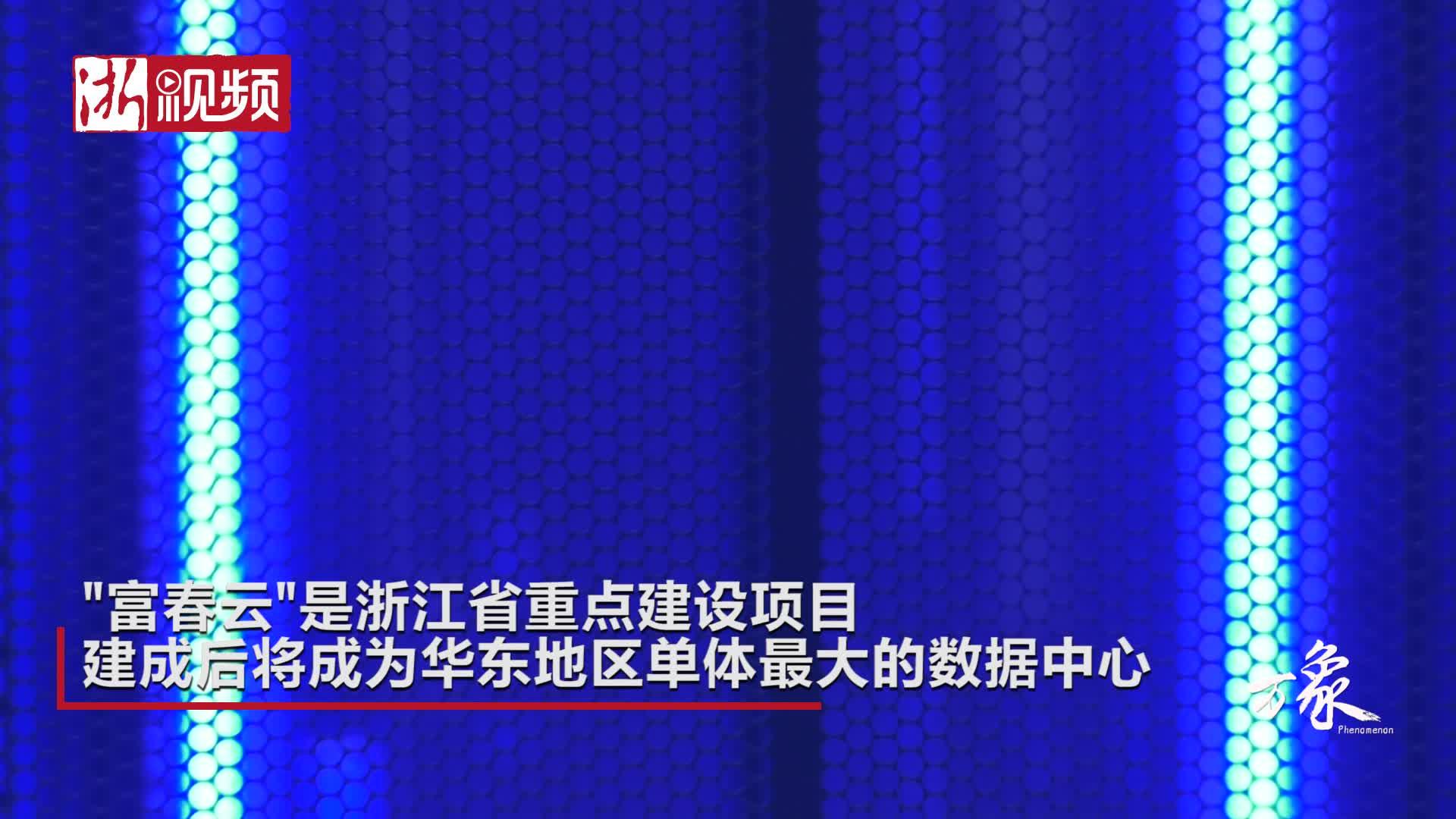 浙报富春云互联网数据中心盛大开园