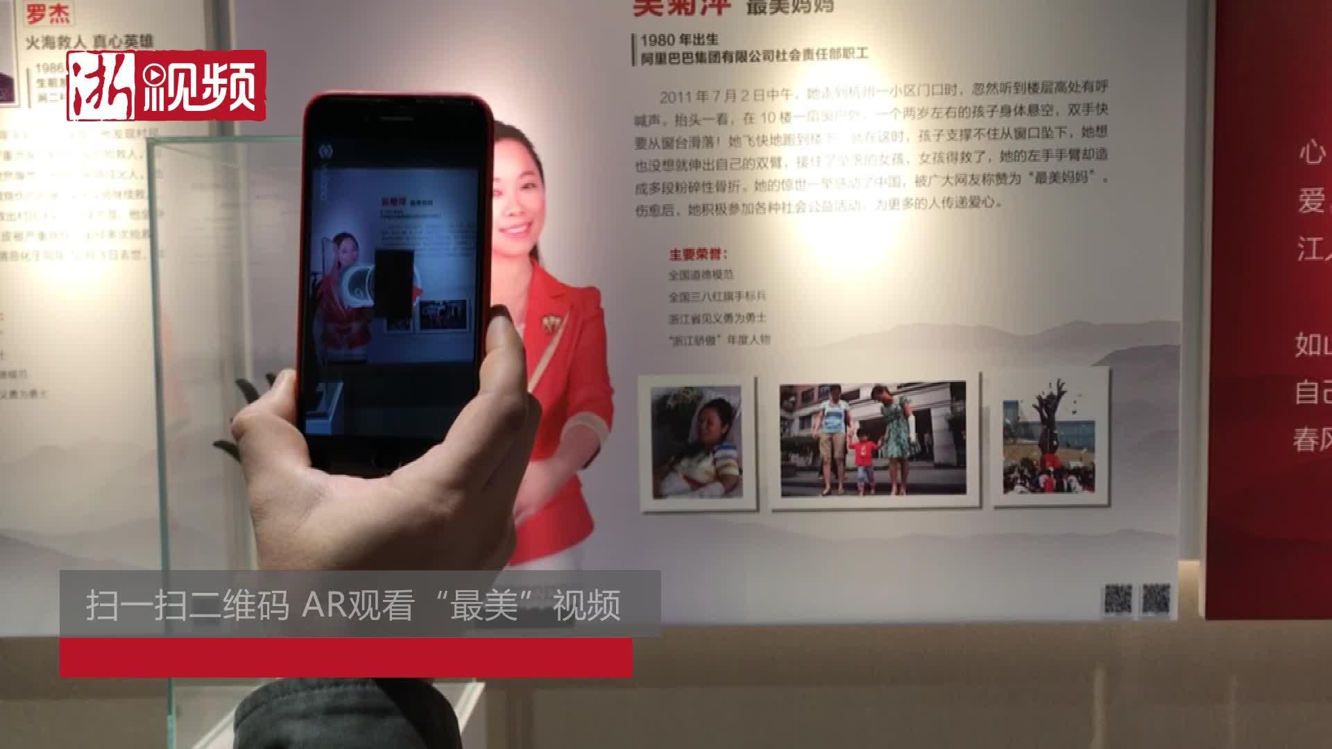 """""""最美浙江人""""展示馆探营"""