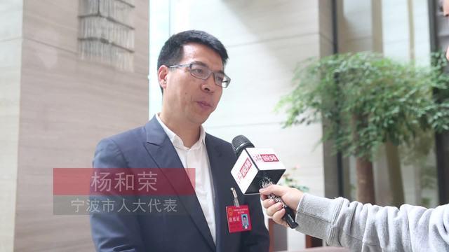 30秒说新甬商⑦杨和荣:抓机遇、勇创新
