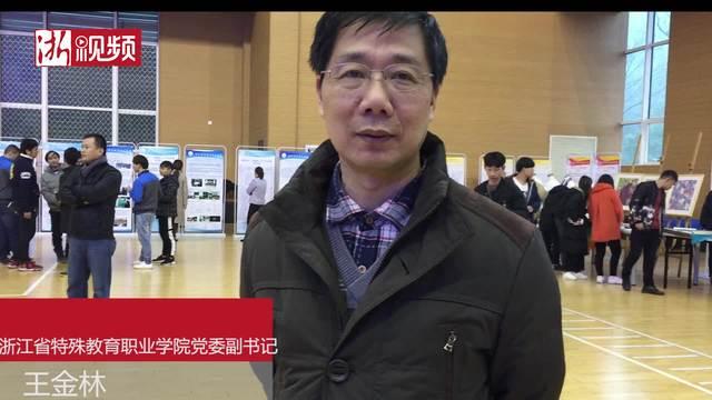 2018年浙江省残疾人大学生毕业招聘会