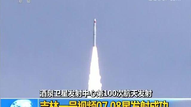 酒泉卫星发射中心第100次航天发射 吉林一号视频07 08星发射成功