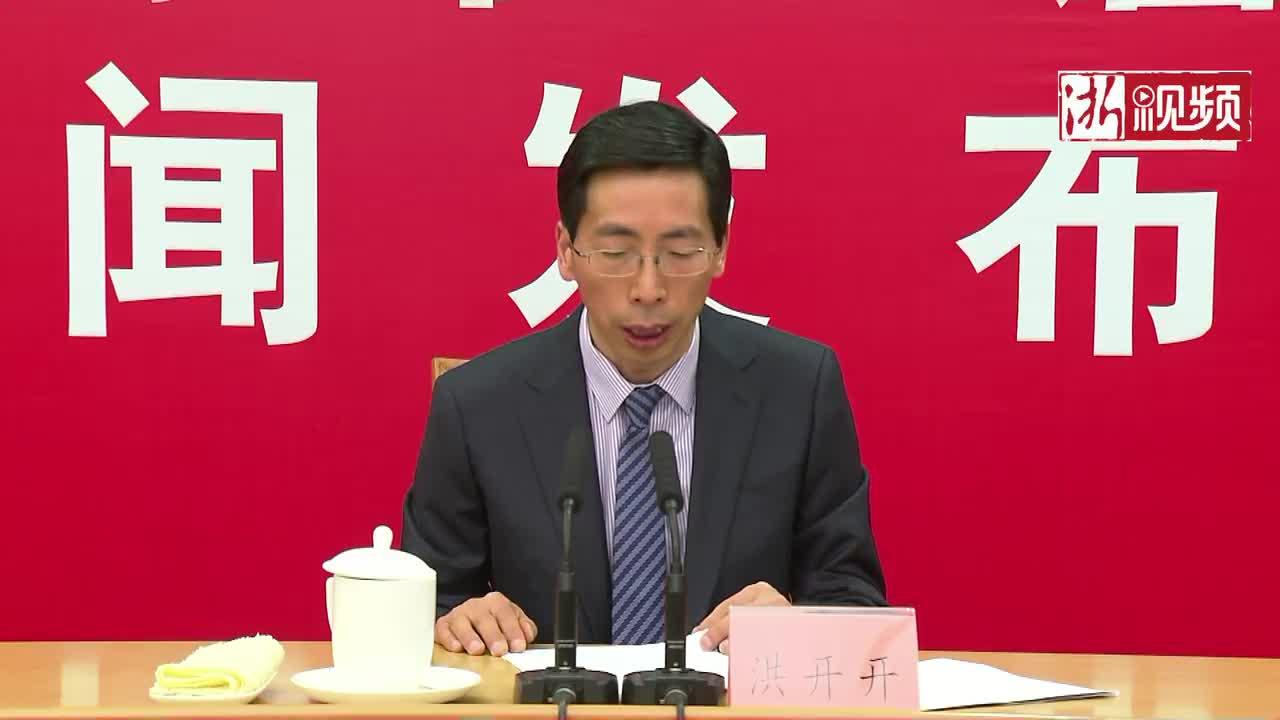 直播回放丨2018年浙江省两会新闻发布会