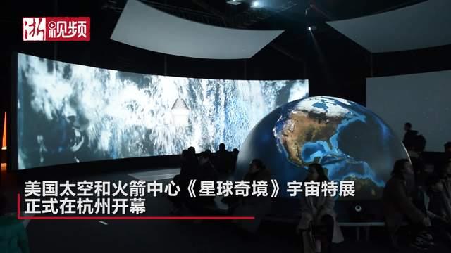 NASA宇宙科普展杭州站开幕 登月宇航服亮相