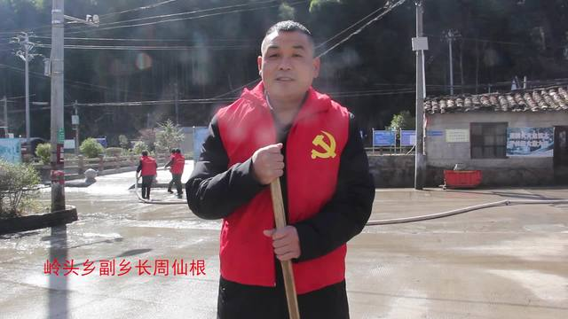 岭头乡副乡长采访视频