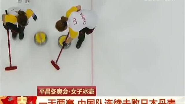 平昌冬奥会:女子冰壶中国队连续击败日本丹麦