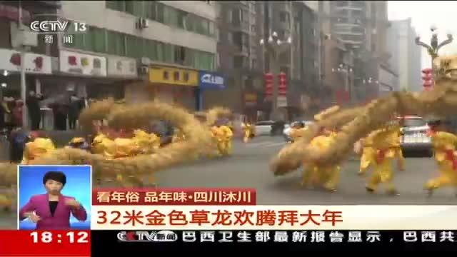 """抢红包集五福 """"新年俗""""折射中国社会变迁"""
