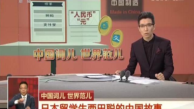 中国词儿 世界范儿 日本留学生西田聪的中国故事