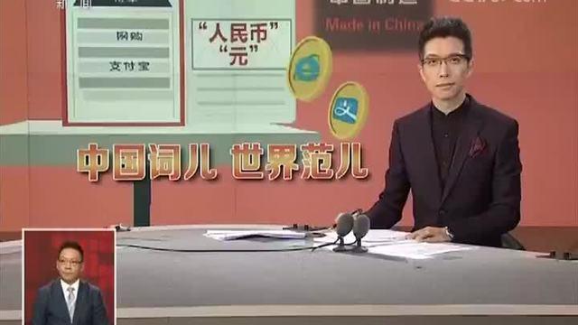 """中国词儿 世界范儿 知晓度最高:""""人民币""""""""元""""""""央行"""""""